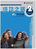 成功之路・跨越篇 第2冊(附MP3,聴力文本及部分練習参考答案)(中国語) (進階式対外漢語系列教材)