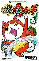 妖怪ウォッチ (6) (てんとう虫コロコロコミックス)