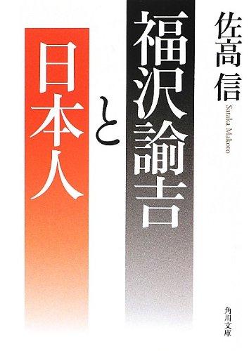 福沢諭吉と日本人 (角川文庫)の詳細を見る