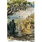 小説 OCTOPATH TRAVELER(オクトパストラベラー) ~八人の旅人と四つの道草~ (デジタル版GAME NOVELS)
