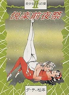 悦楽前夜祭 (ワールドコミックス)
