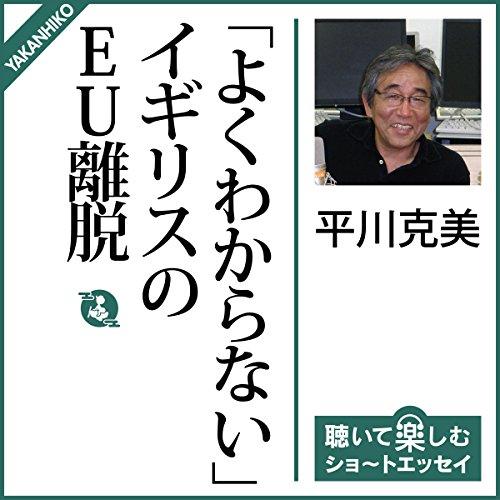 「よくわからない」イギリスのEU離脱                   著者:                                                                                                                                 平川 克美                               ナレーター:                                                                                                                                 菅沢 公平                      再生時間: 14 分     1件のカスタマーレビュー     総合評価 4.0