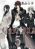 ブラッディ・クロス 5巻 (デジタル版ガンガンコミックス)