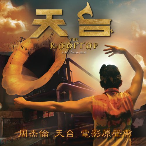 The Rooftop A Jay Chou Film OST-EP
