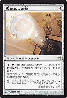 マジック:ザ・ギャザリング 奪われし御物/That Which Was Taken (レア) / 神河謀叛 / シングルカード BOK-162-R