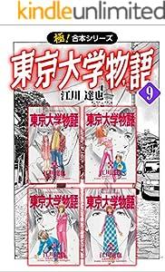 【極!合本シリーズ】 東京大学物語9巻