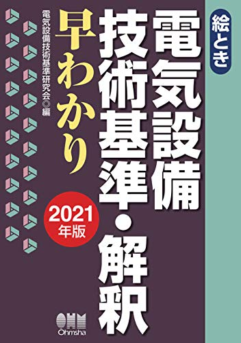 絵とき 電気設備技術基準・解釈早わかり ―2021年版―