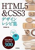 HTML5 & CSS3 デザインレシピ集