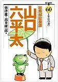 総務部総務課 山口六平太 60 (ビッグコミックス)