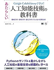 Google Colaboratoryで学ぶ! あたらしい人工知能技術の教科書 機械学習・深層学習・強化学習で学ぶAIの基礎技術 (AI & TECHNOLOGY)