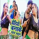 Video Banake Star Bhailu