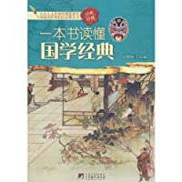 A Book for Studies of Chinese Ancient Civilization (Chinese Edition)