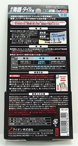 アイオン 保水研磨パッド衛生陶器 タイル用中目 781-GY