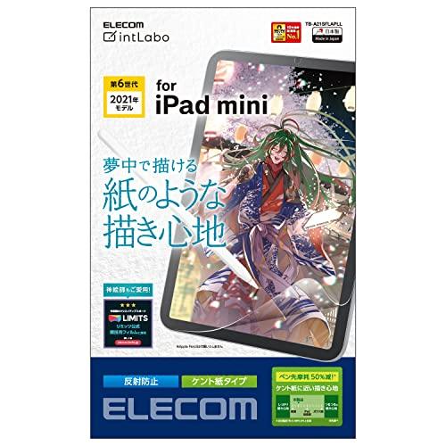 エレコム iPad mini6 第6世代 (2021年モデル) 保護フィルム ペーパーテクスチャ 反射防止 指紋防止 ハードコート加工 エアレス ケント紙タイプ TB-A21SFLAPLL