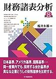 財務諸表分析(第8版)