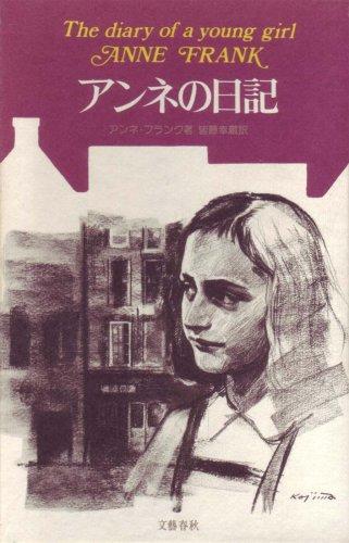 アンネの日記 (1975年)
