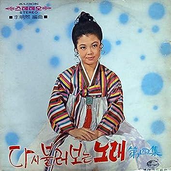 Singing Old Songs Again 4th Album (Kim Boo Ja)