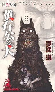 闇狩り師 黄石公の犬 (トクマ・ノベルズ)