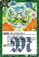 バトルスピリッツ リーフジャマー(レア) 神出鬼没 アメイジング・インパクト (BS53) | バトスピ ブースターパック マジック 緑