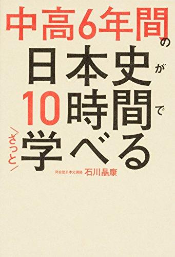 中高6年間の日本史が10時間でざっと学べるの詳細を見る