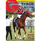 週刊Gallop(ギャロップ) 11月17日号 (2019-11-12) [雑誌]