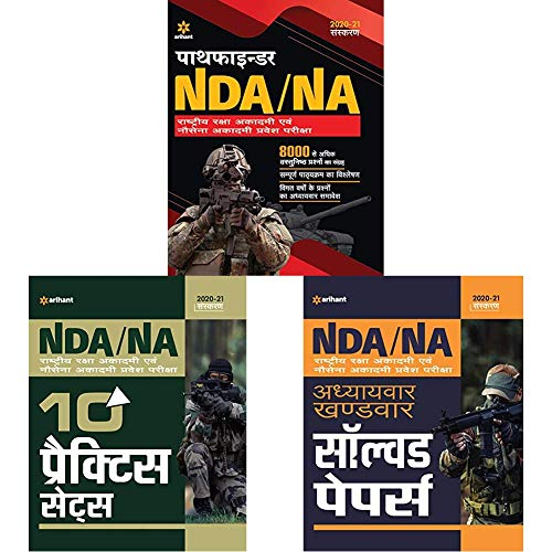 Pathfinder NDA/NA National Defence Academy & Naval Academy, Chapterwise & Sectionwise Solved Paper and 10 Practice in Hindi (Set of 3 books)(New Edition)
