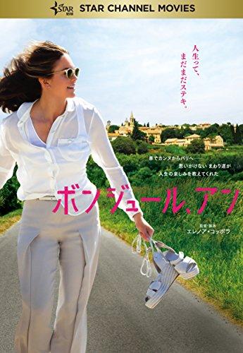 「ボンジュール、アン」は、南フランスの美しい景色を満喫できる作品。フランス人の暮らしって、こんなに穏やかで優雅なの?と、羨ましくなりますよ*  [簡単なあらすじ] 子育てに一区切りがつき、心にぽっかりと空いた穴を抱えながら暮らしていたアン。映画プロデューサーの夫とともにフランスのカンヌ国際映画祭を訪れるが、耳の不調によって飛行機に乗って帰ることができず、夫の友人に車でカンヌからパリへ送ってもらうことになります。寄り道ばかりのドライブの中で、アンは徐々に日常の喜びを見つけていき・・・。