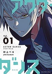 アクターダンス(1) (裏少年サンデーコミックス)