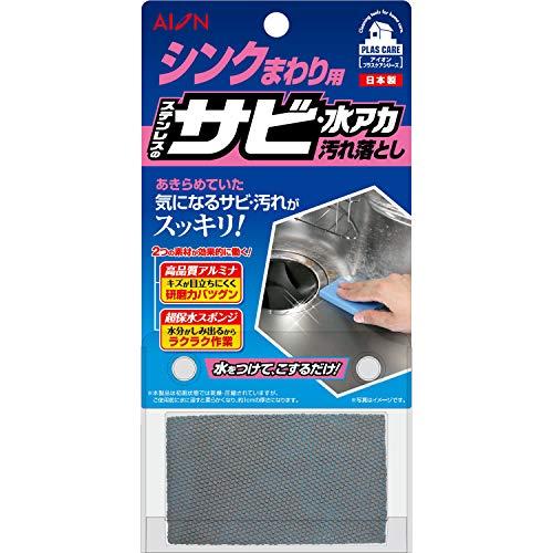 アイオン 汚れ落とし ブロック シンクまわり用 ステンレス サビ 水垢 縦7.5×横4.5×厚さ1cm 水をつけてこするだけ 659-B グレー