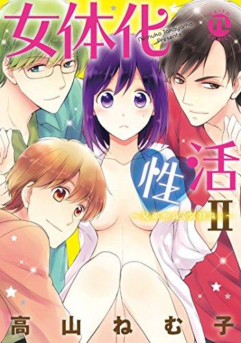 女体化性活II(ダイトコミックス TLシリーズ392) (ダイトコミックス TLシリーズ 392)の詳細を見る