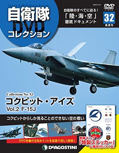 自衛隊DVDコレクション 32号 (コクピット・アイズ VOL.2 F-15J) [分冊百科] (DVD付)