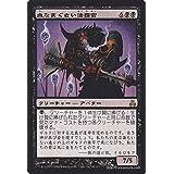 マジック:ザ・ギャザリング 血なまぐさい法務官/Sanguine Praetor (レア) / ギルドパクト / シングルカード GPT-060-R