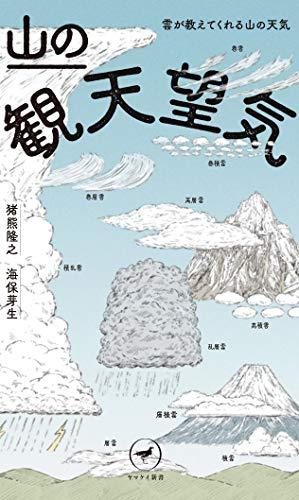 ヤマケイ新書 山の観天望気 雲が教えてくれる山の天気の詳細を見る