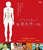 R-18文学賞vol.1 自縄自縛の私 [Blu-ray] image