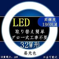 led蛍光灯丸型32w形昼光色6000K LEDサークライン32W LED丸型蛍光灯32W型 (1個セット)