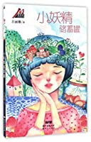 梅家将系列丛书:小妖精储蓄罐