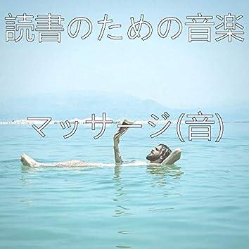 マッサージ(音)