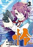怜-Toki- 3巻 (デジタル版ビッグガンガンコミックス)