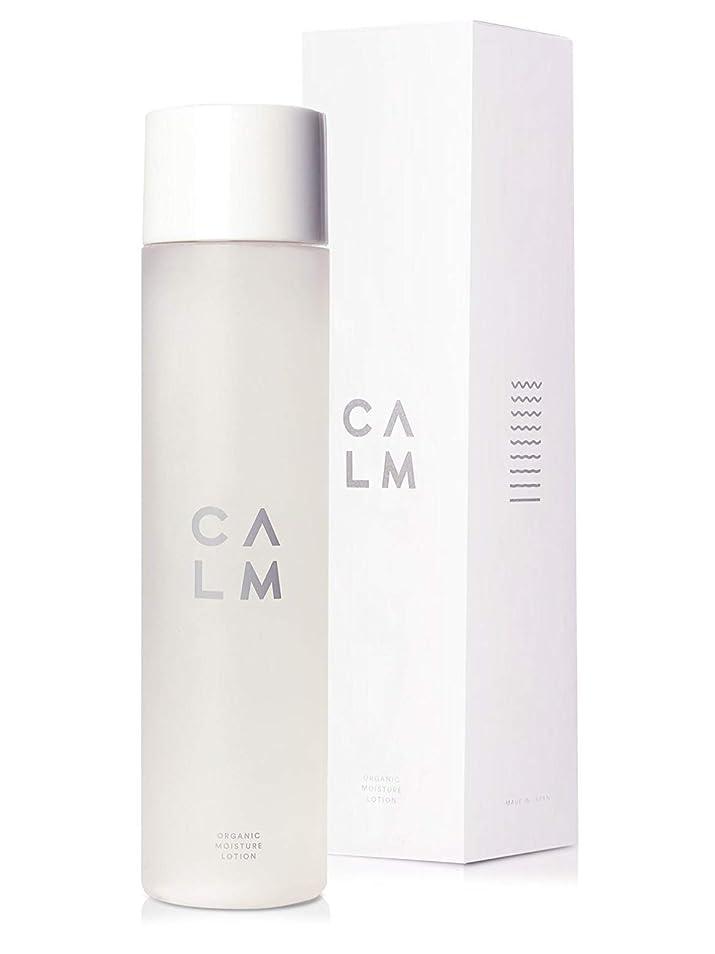 期限線切手CALM モイスチャー ローション 150ml 化粧水 エイジングケア 天然由来成分100% オーガニック