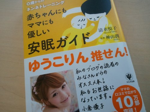 かんき出版『赤ちゃんにもママにも優しい安眠ガイド』