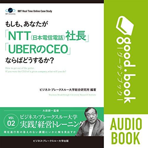 『BBTリアルタイム・オンライン・ケーススタディ Vol.2(もしも、あなたが「NTT(日本電信電話)社長」「UBERのCEO」ならばどうするか?)』のカバーアート