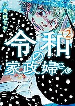 [小池田マヤ]の令和の家政婦さん : 2 (ジュールコミックス)