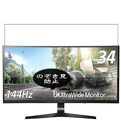 VacFun Anti Espia Protector de Pantalla Compatible con LG Monitor 34UC79G-B 34', Screen Protector Sin Burbujas Película...