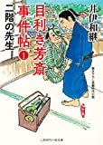 目利き芳斎 事件帖1 二階の先生 (二見時代小説文庫)