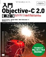 入門Objective-C 2.0 [第2版] (Programmer's SELECTION)