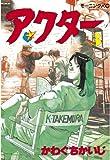 アクター(3) (モーニングコミックス)