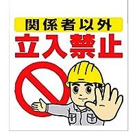 ワンタッチ取付標識 340-50A 『関係者以外立入禁止』