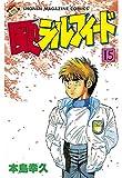 風のシルフィード(15) (週刊少年マガジンコミックス)