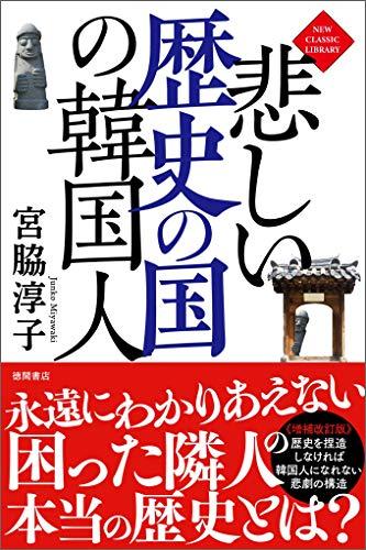 悲しい歴史の国の韓国人〈新装版〉 ニュー・クラシック・ライブラリー