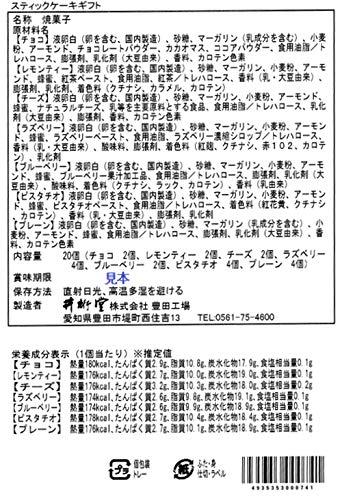 井桁堂『スティックケーキギフト』